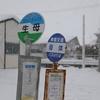 【珍地名】岩手県珍名バス停を巡る(前半)