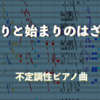 制作メモ;終わりと始まりのはざまで〜不定調性ピアノ曲