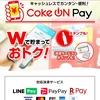 【Coke ON pay】新規にPaypayを登録すると毎週100円戻ってくる!