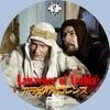 映画「アラビアのロレンス」(その6)