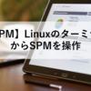 【SPM】LinuxのターミナルからSPMを操作