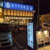 【オススメ5店】本山・覚王山・藤が丘(愛知)にあるてっちりが人気のお店