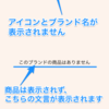 *復旧済み*[iOS]タイムラインの一部が正しく表示されない不具合について