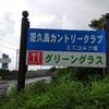 屋久島トリッコロール第14回 台風に押されて敷居跨ぎたり