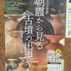 「朝霞から見る古墳の出現」 朝霞市博物館