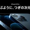 iPhone12Pro カメラ性能比較 iPhon11とPixel5とナイトモード比較してみた