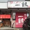 「ラーメン一鶴」今週は食べたいものを集中して食べ歩きます
