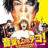 「音量上げろタコ! なに歌ってんのか全然わかんねぇんだよ!!」ネタバレ有り感想。日本ロック文化をカリカチュア!