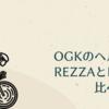 """【自転車乗りの必需品】OGKの人気ヘルメット""""REZZA""""と""""FLAIR""""を比べてみた"""