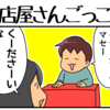 【4コマ】お店屋さんごっこ④