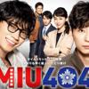 【MIU404】第7話現在地 ざっとあらすじと感想 トランクルームが舞台