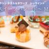 横浜ベイシェラトン ホテル&タワーズ『シーウインド Sweets Parade』2020年9月〜マロン〜のブログ