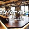 7月31日(水)夜にオタクナイトを渋谷で開催します!