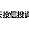 楽天投信投資顧問株式会社から『楽天・バンガード・ファンド』がシリーズ化