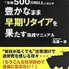 サラリーマン年収500万円の壁、30代では36%が500万円を超える