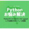 Pythonでリストのスライスに`.append`しても変更されない?への回答