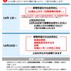 季節性インフルエンザワクチン|予防接種