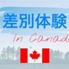 【差別・体験談】初めてカナダで受けた差別
