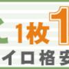 【DIY豆知識 419】ホームセンターの車輌貸し出しサービスについて 4