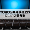 TOHOシネマズの映画鑑賞料金1900円への感想。本当に悪いのは映画館じゃない……!?
