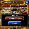 level.371【竜ガチャ】今週の竜神王ガチャ+α
