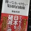 読書感想「使ってはいけない集団的自衛権」 経済の勉強になるが、政治に関してはツッコミどころもある本。