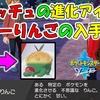 【ポケモン剣盾】 カジッチュ出現場所と、あまーりんごの入手方法 #13【ポケモン剣盾 ポケモンソードシールド】