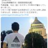 金曜デモ(オードリー・タン氏の講演)と日本学術会議「任命はしても拒否権はない」