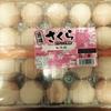 コストコのさくら卵がサイズL以上でビタミンEも市販卵の約◯倍と優秀すぎる