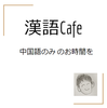【イベント告知】第6,7回『漢語Cafe』のご案内 ←両日、満員御礼