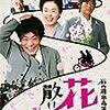 新藤兼人監督「石内尋常高等小学校 花は散れども」2004本目