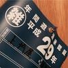 平成29年度の裾花川の年券を買いました/遊漁券についてと裾花川の魅力