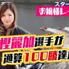 お嬢様レーサー富樫麗加選手がデビュー通算100勝達成!過去には「その他の人に会ってみた」にも出演。テレビ出演シーンも。女子ボートレーサー・東京支部