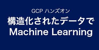 構造化されたデータをGCPでMachine Learning