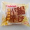 ヤマザキの「揚げバーガー コロッケ」を食べた感想
