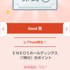【ポイント投資】STOCK POINT for CONNECT の株ガチャで、2回目の株式(σ・∀・)σゲッツ!!