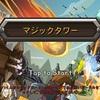 【マジックタワー:タブディフェンス】最新情報で攻略して遊びまくろう!【iOS・Android・リリース・攻略・リセマラ】新作スマホゲームが配信開始!