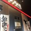 帯広市「焼肉の虎本店」安い!半個室の焼肉店