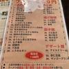 【愛知県小牧市】四川園・・・台湾料理!メニュー豊富!!