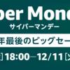 【2018年12月】Amazonサイバーマンデーでおすすめの目玉商品まとめ!
