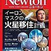 『Newton2018年9月号』