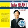 摩訶レコード:Take Heart ~翔びたて平和の鳩よ~