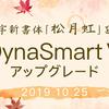 「松月虹」など33書体がDynaSmartに追加