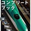 【鉄道】感想:NHK番組「驚き!ニッポンの底力 鉄道王国物語」(初回放送:2013年12月)