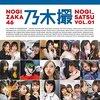 【AKB48公式ライバル】 乃木坂46が好きすぎる話 【白石麻衣、秋元真夏、生田絵梨花、】