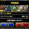 level.517【青い霧】第113回闘技場ランキングバトル5日目