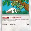 【ポケモンGO】カクレオンはPvPで強い? ミュウとの組み合わせが面白い!