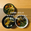 【冷食・加工品】料理嫌いのOLのお弁当作りに欠かせない食材と簡単レシピ