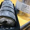 【ローソンスイーツ/ウチカフェ】洋なのに和!?「お餅で巻いたもち食感ロール ごまみたらし」