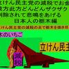 立憲民主党の減税で彼方此方どんどんザクザク削除されて、悲鳴を上げる日本人のアニメーションの怪獣の栃木編(2)